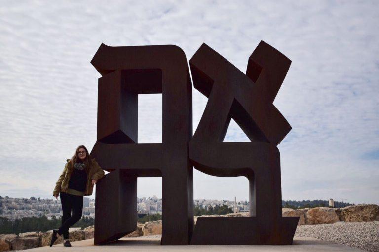 סיור במוזיאון ישראל ירושלים 2017